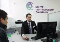 Центр партнерского банкинга заключил соглашение с фондом «Вакф РТ»