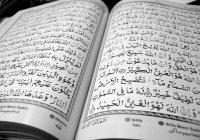 Эта сура равна одной трети Священного Корана