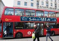 Баннеры «Хвала Аллаху» появятся в Великобритании на Рамадан