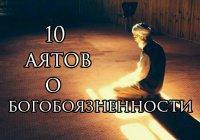 10 аятов Священного Корана о важнейшем качестве верующего