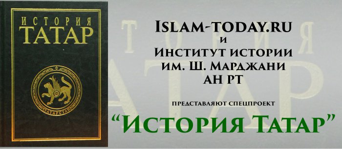 Islam-Today.ru Институт истории им.Ш.Марджани АН РТ запускают спецпроект