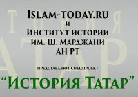 "Islam-Today.ru Институт истории им.Ш.Марджани АН РТ запускают спецпроект ""История Татар"""
