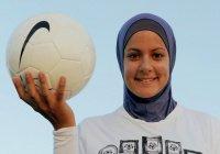 Женский спорт в исламе