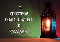 ИНФОГРАФИКА: Как подготовиться к месяцу Рамадан?