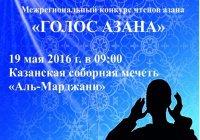 В Казани состоится конкурс чтецов азана