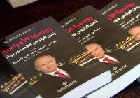 Книга о России времен Путина презентована в Ливане
