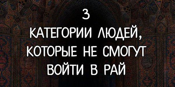 3 категории людей, которые не смогут войти в Рай