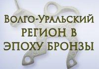 Волго-Уральский регион в эпоху бронзы