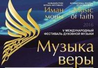 Межконфессиональный фестиваль «Музыка веры» пройдет в Татарстане