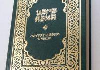 В Казани презентуют Библию на татарском языке