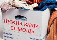 В фонде «Закят» работает пункт приема одежды для нуждающихся семей