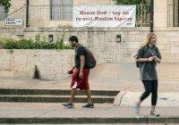 Церкви и синагоги вступились за мусульман