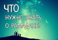 ИНФОГРАФИКА: То, что то нужно знать о Рамадане до того, как он наступит