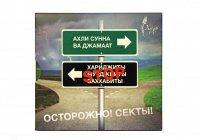 """ИД """"Хузур"""" выпустил аудиокнигу """"Осторожно! Секты!"""" на русском и татарском языках"""