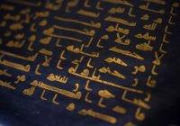 Голубой Коран: уникальнейший экземпляр Священного писания мусульман