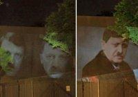 Портрет Эрдогана в образе Гитлера появился на стене турецкого посольства в ФРГ