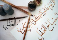 Правы ли те, кто считает арабский язык священным?