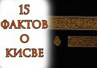 15 фактов о покрывале Каабы, которых вы могли не знать