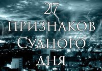 27 признаков Судного дня