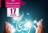 До Рамадана осталось 17 дней: совет № 3