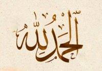 Слова, являющиеся наивысшей степенью восхваления Всевышнего