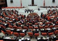 Турецкий парламент одобрил законопроект о лишении депутатов неприкосновенности
