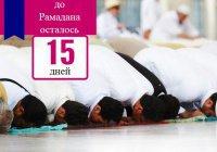 До Рамадана осталось 15 дней: совет № 5