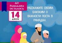 До Рамадан осталось 14 дней: совет № 6