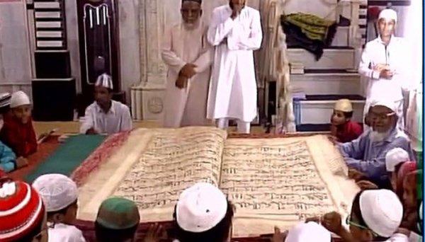 Индийский Коран.