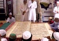 Индийский Коран превзошел по размеру казанский (Фото)