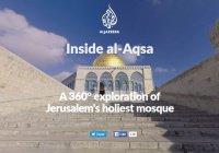 Третья святыня Ислама. Видео 360