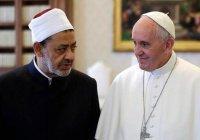 Папа Римский встретился с имамом каирского университета Аль-Азхар