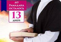 До Рамадана осталось 13 дней: совет № 7