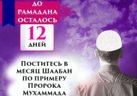 До Рамадана осталось 12 дней: совет № 8
