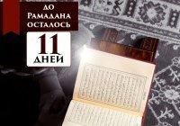 До Рамадана осталось 11 дней: совет № 9