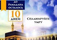 До Рамадана осталось 10 дней: совет № 10