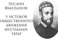 Хусаин Фаизханов: С мечтами о совмещении религиозного и светского образования