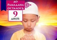 До Рамадана осталось 9 дней: совет № 11