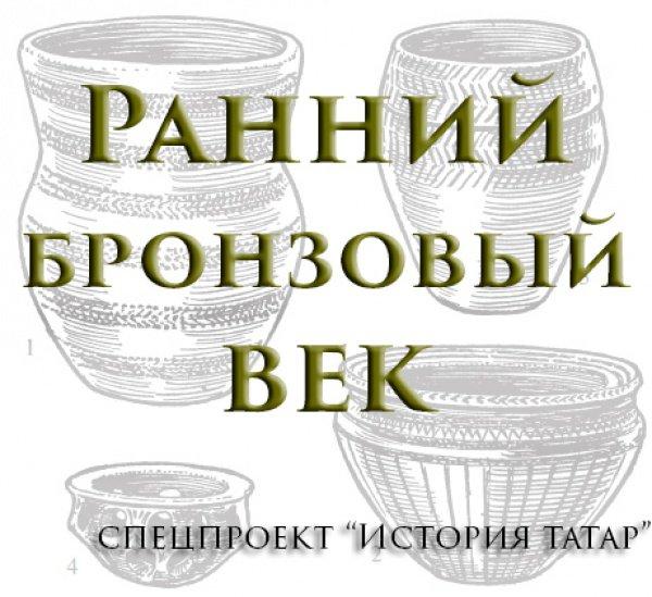 Ранний бронзовый век