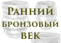 """Спецпроект """"История татар"""": Ранний бронзовый век"""