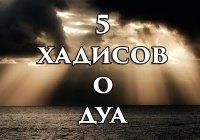 5 хадисов, о дуа, которые принимаются Всевышним