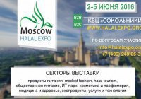Через неделю в Москве начинает работу Moscow Halal Expo 2016