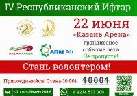 Волонтеров приглашают принять участие в Республиканском ифтаре в Казани