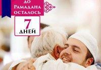 До Рамадана осталось 7 дней: совет № 13