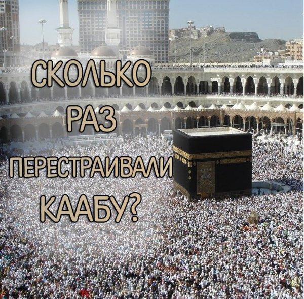 Сколько раз на протяжении истории человечества отстраивалась Кааба?