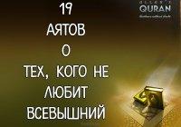 19 аятов о тех, кого не любит Всевышний Аллах