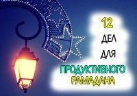 ИНФОГРАФИКА: 12 дел для продуктивного Рамадана