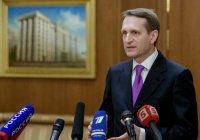 Нарышкин: Россия ценит сотрудничество с Иорданией