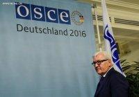 Конференция ОБСЕ по борьбе с терроризмом стартует в Берлине