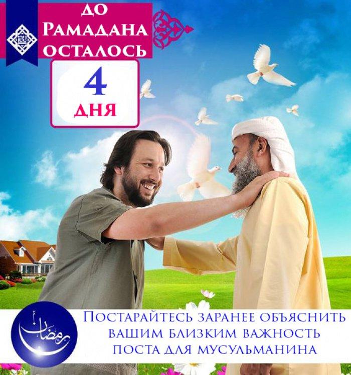 До Рамадана осталось 4 дня: совет № 16
